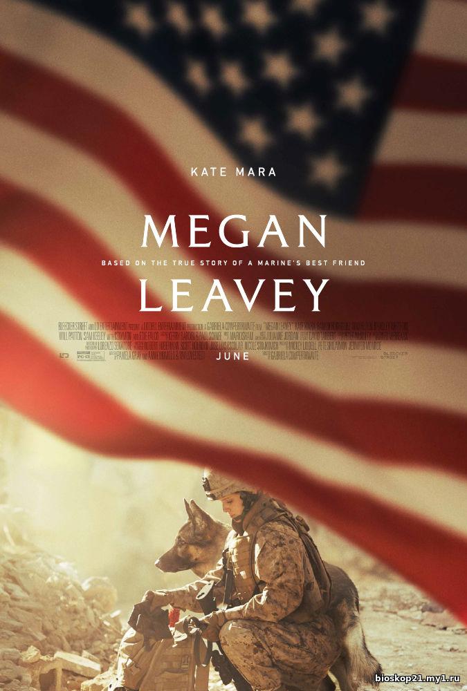 Megan Leavey (2017)