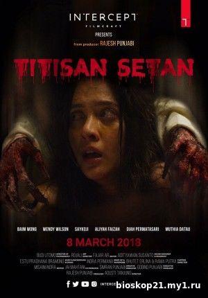 Titisan Setan (2018)