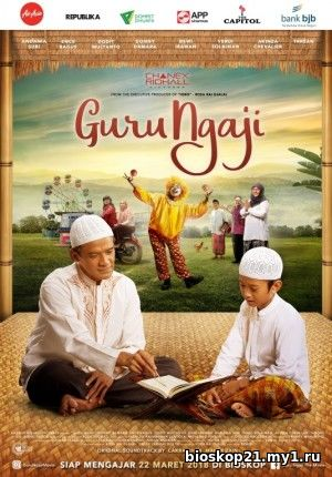 Guru Ngaji (2018)