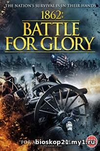 1862 : Battle For Glory 2019